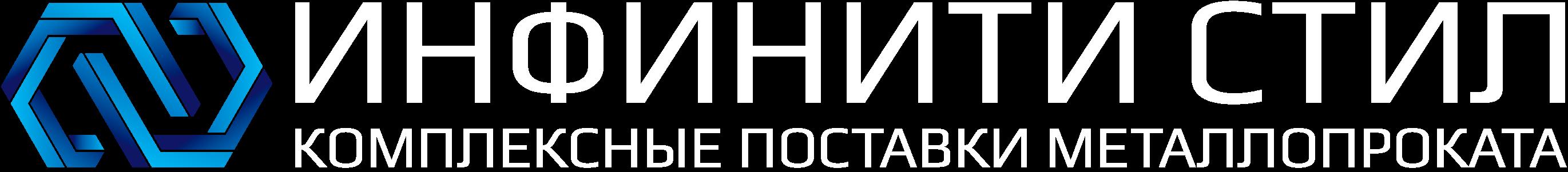 ООО ИНФИНИТИ СТИЛ